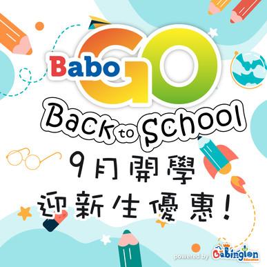【迎接9月開學迎新生優惠!】