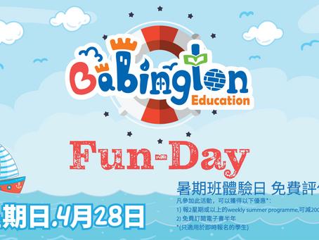 黃埔花園分校 Fun-Day 暑期班體驗堂 28/04