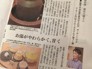 北海道新聞に載せて頂きました!