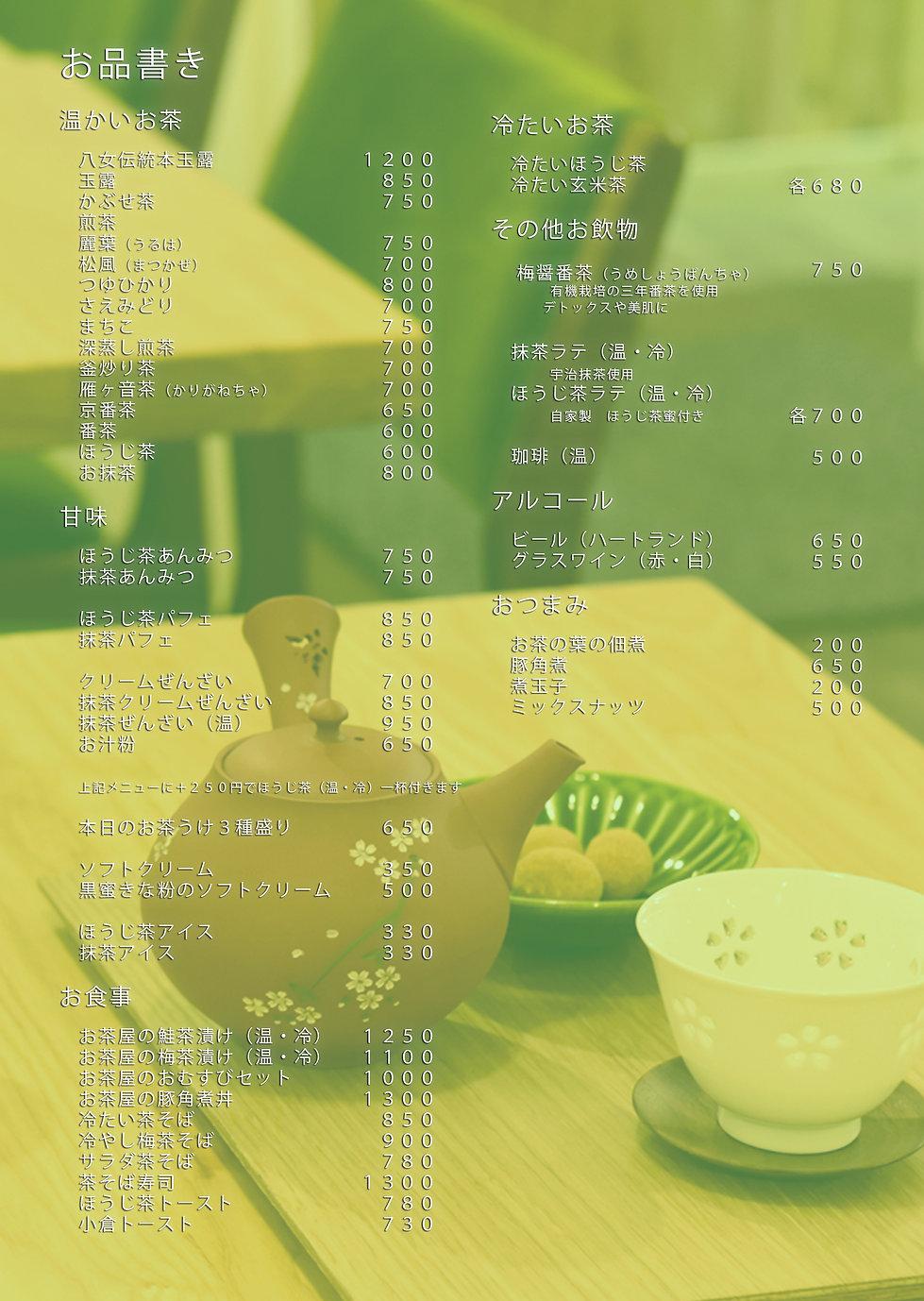 メニュー(180908).jpg