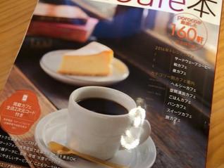 2016年度版 札幌Café本