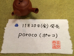 poroco (ポロコ)  12月号