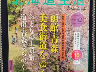 北海道生活 Vol.52
