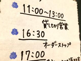 10月20日(木)の営業時間