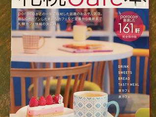 2017年度版 札幌Cafe本