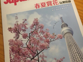 『Japan Walker vol.33』- 台湾