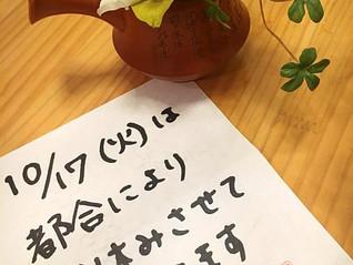 10月17日(火)臨時休業