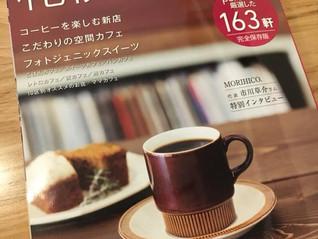 2018年度版 札幌cafe本