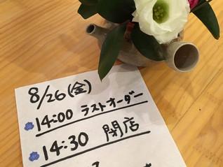8月26日(金)の営業時間のお知らせ
