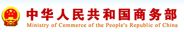ministry of commerce of the pr china.png