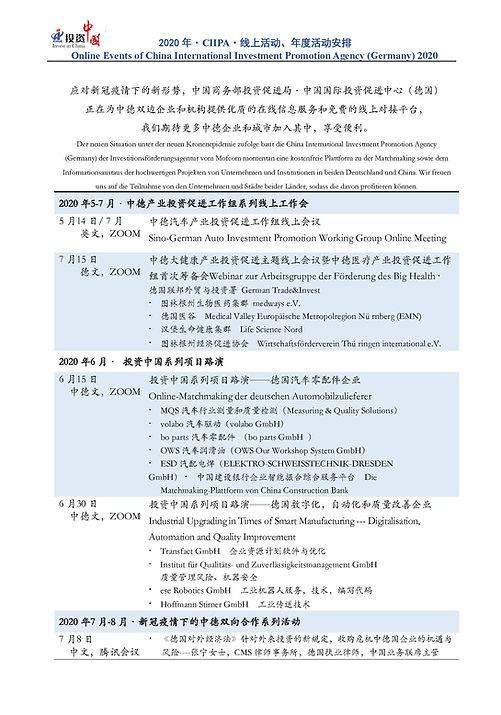 线上活动安排0610_页面_1.jpg