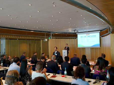 2018 Sino-German(Ningxia)Investment Cooperation Exchange Symposium