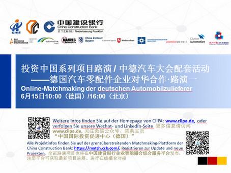 """""""投资中国系列项目路演——德国汽车零配件企业对华合作""""线上举办"""