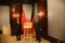 Eröffnung zur Gründung der deutschen Wirtschaftsförderungsagentur des chinesischen Handelsministeriums