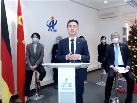 中国国际投资促进中心(德国)年终活动线上举办