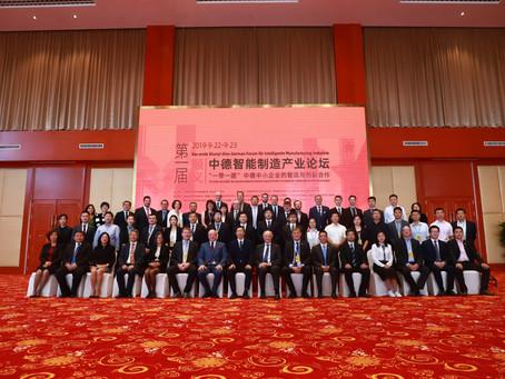 首届中德投资合作与智能制造产业对接会在北京举行
