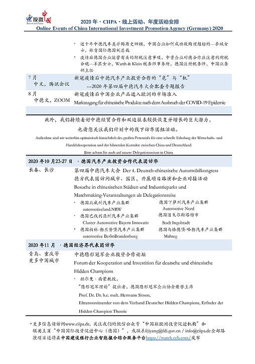 线上活动安排0610_页面_2.jpg