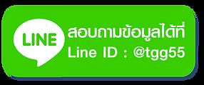 Line tgg55 .png