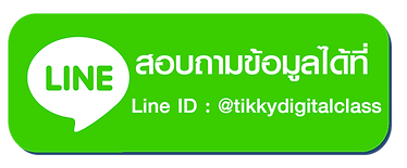 tikky digital class.png