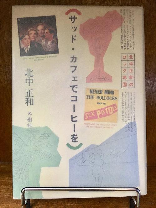 【古本】北中正和『サッド・カフェでコーヒーを』(冬樹社)