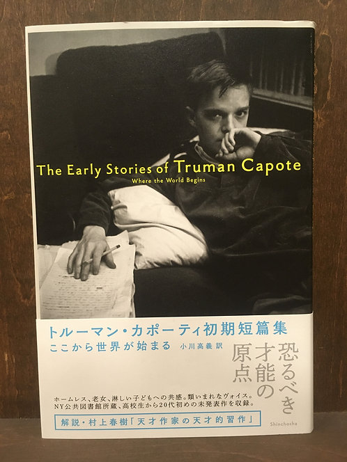 『ここから世界が始まる トルーマン・カポーティ初期短篇集』(新潮社)