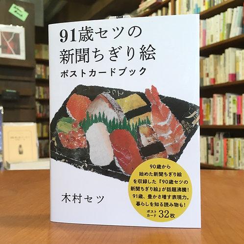 【新刊商品】『91歳セツの新聞ちぎり絵 ポストカードブック』(里山社)