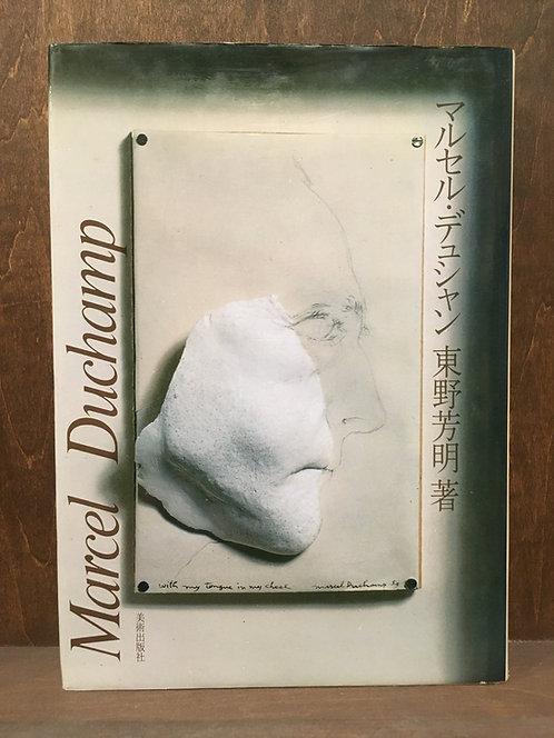 東野芳明『マルセル・デュシャン』(美術出版社)