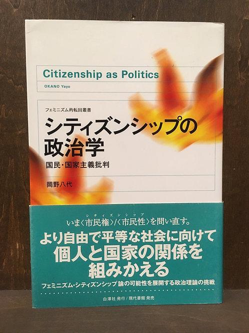 岡野八代『シティズンシップの政治学 国民・国家主義批判』(白澤社)