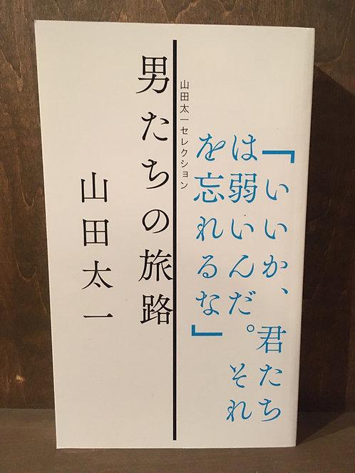 【新刊商品】『山田太一セレクション 男たちの旅路』(里山社)