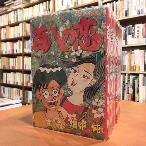 畑中純『百八の恋』全8巻セット(講談社)
