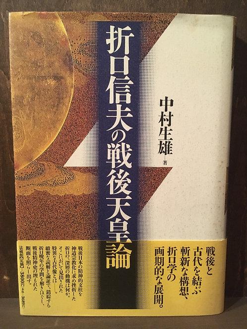 中村 生雄 『折口信夫の戦後天皇論』(法蔵館)