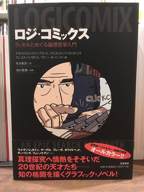 『ロジ・コミックス ラッセルとめぐる論理哲学入門』(筑摩書房)