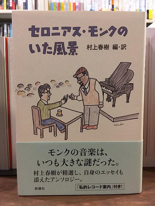 村上春樹 編・訳『セロニアス・モンクのいた風景』(新潮社)
