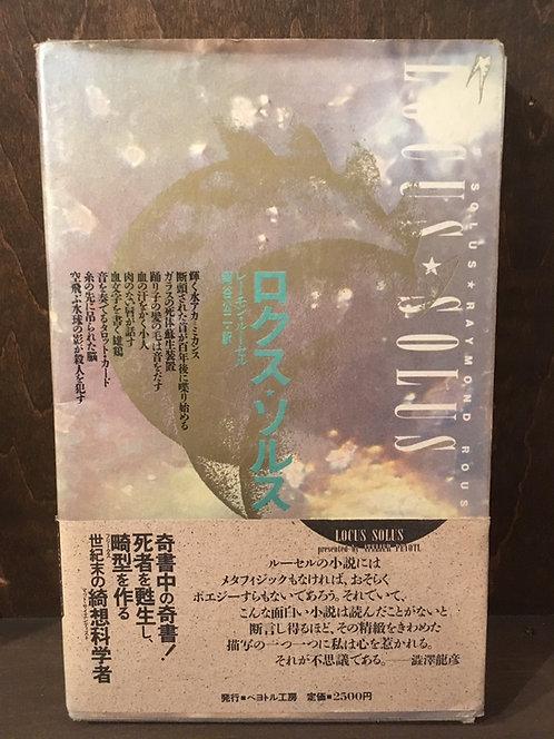 【古本】レーモン・ルーセル『ロクス・ソルス』(ペヨトル工房)