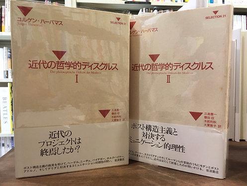 ハーバマス『近代の哲学的ディスクルス1&2 セット』(岩波書店)