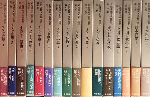 『岩波講座 東洋思想 全16巻揃』(岩波書店)
