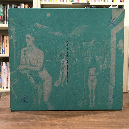 ミシェル・ビュトール『文学と夜』(朝日出版社)