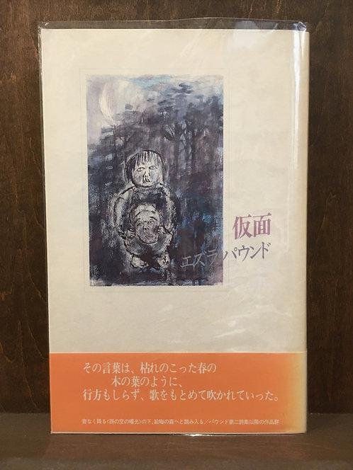 エズラ・パウンド『仮面』(書肆山田)
