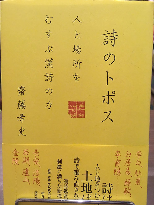 【古本】齋藤 希史『詩のトポス 人と場所をむすぶ漢詩の力』(平凡社)