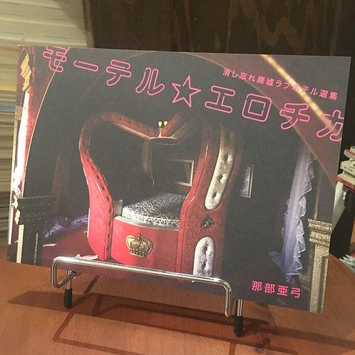【新刊商品】『モーテル☆エロチカ 八画文化会館叢書vol.10』(八画文化会館)