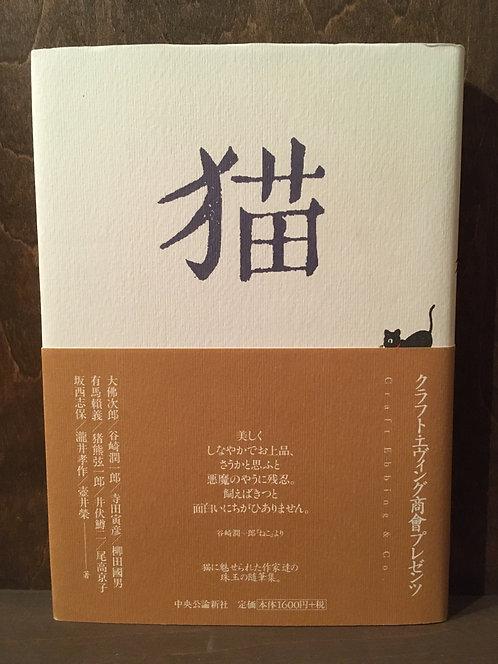 『猫 クラフト・エヴィング商会プレゼンツ』(中央公論新社)