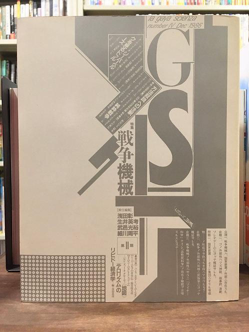 『GS たのしい知識 Vol.4 特集:戦争機械』(UPU)