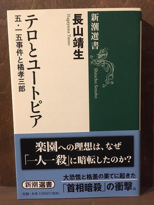 長山 靖生『テロとユートピア 五・一五事件と橘孝三郎』(新潮社)