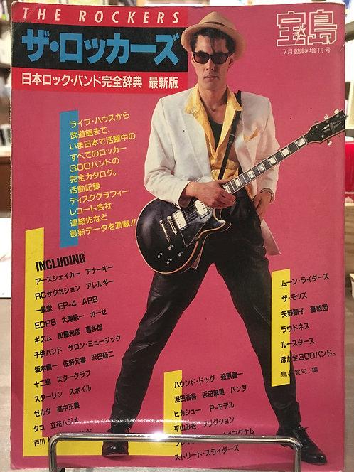 【古本】『ザ・ロッカーズ 日本ロック・バンド完全辞典 最新版(1984年版)』(JICC出版局)