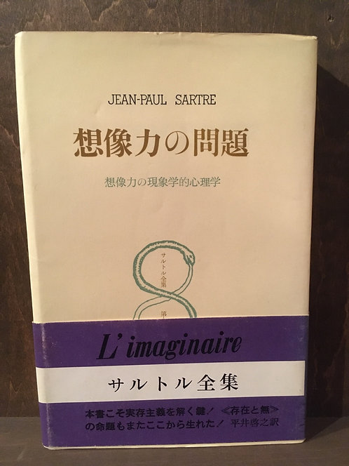 『サルトル全集 第12巻 想像力の問題』(人文書院)