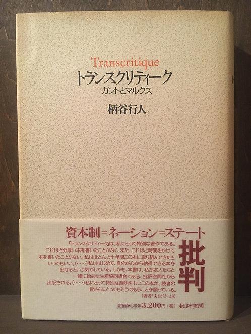 柄谷 行人『トランスクリティーク カントとマルクス』(批評空間)