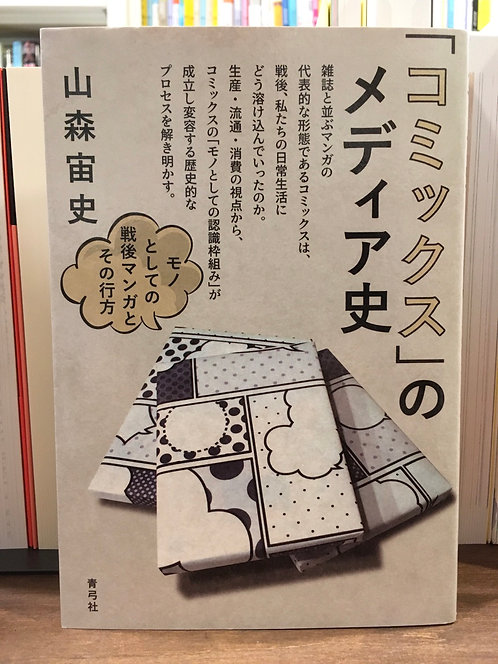 山森 宙史『「コミックス」のメディア史 モノとしての戦後マンガとその行方』(青弓社)