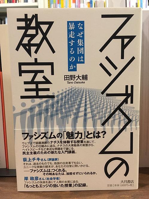 田野大輔『ファシズムの教室 なぜ集団は暴走するのか』(大月書店)