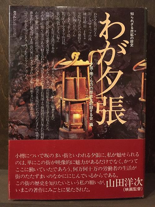 『わが夕張 : 知られざる炭鉱 (ヤマ) の歴史』(きかんし印刷出版企画室)