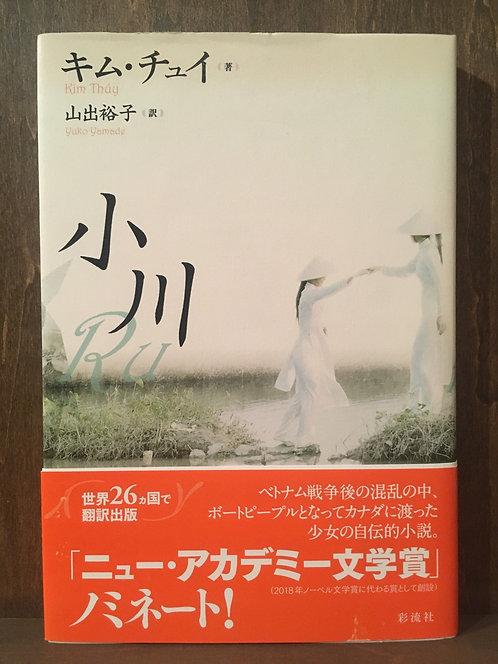 キム・チュイ『小川』(彩流社)